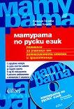 Матурата по руски език + CD - Емилия Гочева, Лиана Гочева -