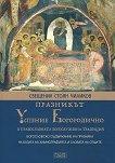 Празникът Успение Богородично в православната богослужебна традиция - Свещеник Стоян Чиликов -