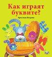 Как играят буквите? - детска книга