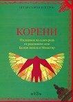 Корени. Изследване на седем рода от родопските села Балкан махала и Манастир -