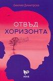 Отвъд хоризонта - Емилия Димитрова -
