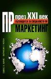 ПР през XXI век - пътеводител за специалисти по маркетинг - Томас Л. Харис, Патрисия Т. Уолън -