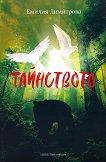 Тайнството - Емилия Димитрова -