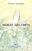 Между два свята - Емилия Димитрова -