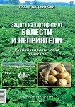 Защита на картофите от болести и неприятели -