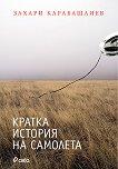 Кратка история на самолета - Захари Карабашлиев -