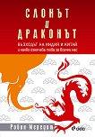 Слонът и драконът - Робин Мередит -