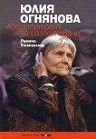 Автопортрет за разпознаване на Юлия Огнянова -