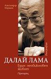 Далай Лама Един необикновен живот - книга