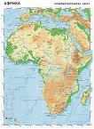 Африка - природогеографска карта - Стенна карта - М 1:7 800 000 -