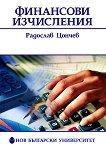 Финансови изчисления - Радослав Цончев -