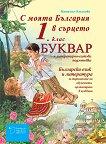 С моята България в сърцето: Буквар и литературно-езиково обучение за 1. клас за подпомагане на обучението, организирано в чужбина -