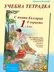 С моята България в сърцето: Учебна тетрадка по български език и литература за 1. клас за подпомагане на обучението, организирано в чужбина -