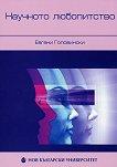 Научното любопитство - Евгени Головински -