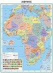 Африка - политическа карта - Стенна карта - М 1:7 800 000 -