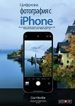 Цифрова фотография с iPhone - Скот Келби -