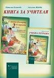 С моята България в сърцето: Книга за учителя по български език и литература за 2. клас за подпомагане на обучението, организирано в чужбина -