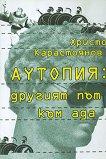 Аутопия: другият път към ада  - Христо Карастоянов  -