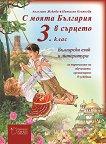 С моята България в сърцето: Български език и литература за 3. клас за подпомагане на обучението, организирано в чужбина -