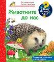 Енциклопедия за най-малките: Животните до нас -