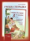 С моята България в сърцето: Учебна тетрадка по български език и литература за 3. клас за подпомагане на обучението, организирано в чужбина -