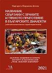Названия, свързани с храните и тяхното приготвяне в българските диалекти -