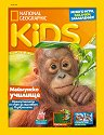 National Geographic Kids - Юли / 2021 -