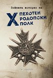 Бойната история на Х пехотен родопски полк -
