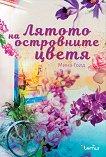 Лятото на островните цветя - книга