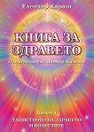 Книга за здравето - книга 4: Тайнството на здравето и болестите - книга