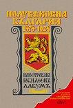 Полувековна България 1878 - 1928. Илюстрован юбилеен албум -