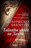 Тайната книга на Данте - книга