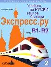 Экспресс.ру - ниво B1 - B2: Учебник по руски език за българи -