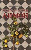 Сицилиански лимон - Михаела Бочева -