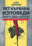 Пет кървави изповеди. Българи от Пиринска Македония в капана на югославската УДБА - книга