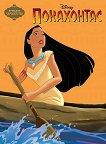 Чародейства: Покахонтас - детска книга