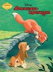 Чародейства: Лисицата и хрътката - детска книга