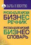Руско-български бизнес речник - Гочо Гочев, Сийка Гочева -