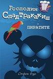 Господин Сладтракакиш и пиратите -