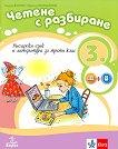 Български език и литература. Четене с разбиране за 3. клас - книга за учителя