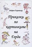 Приказки по картинките на Герда - Андрея Гърневски -