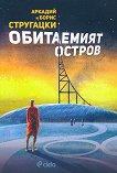 Обитаемият остров - Аркадий Стругацки, Борис Стругацки -