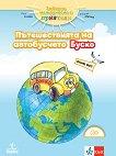 Пътешествията на автобусчето Буско: Помагало за 4. подготвителна група в детската градина - част 2 -