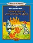 Слънчеви вълшебства - книга 6: Приказки за слънчевата фея - Любов Георгиева -