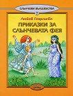Слънчеви вълшебства - книга 7: Приказки за слънчевата фея - Любов Георгиева -