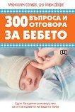 300 въпроса и отговора за бебето - книга