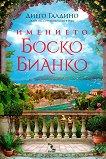 Имението Боско Бианко -