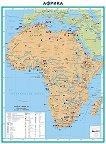 Африка - стопанство - Стенна карта - М 1:7 800 000 -