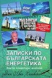 Записки по българската енергетика -