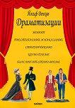 Драматизации -